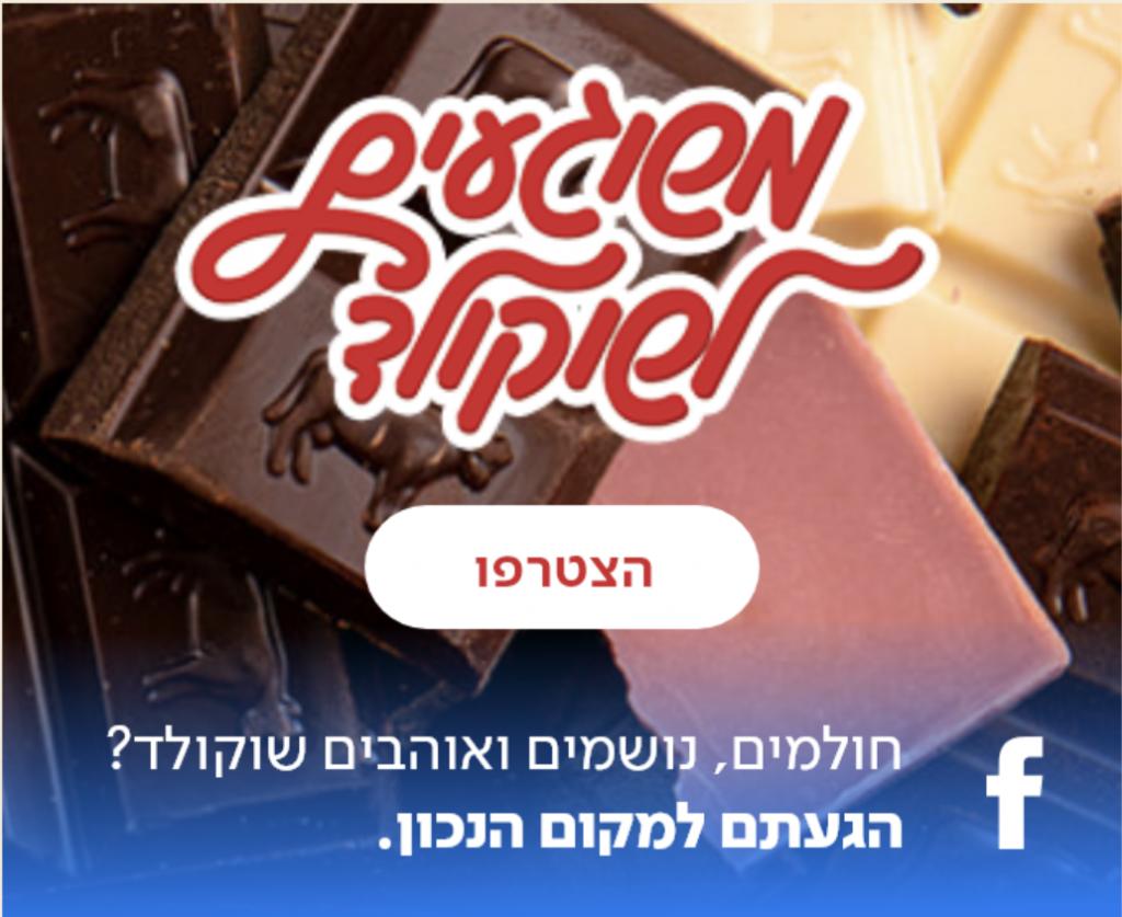 קהילת השוקולד של ישראל בפייסבוק